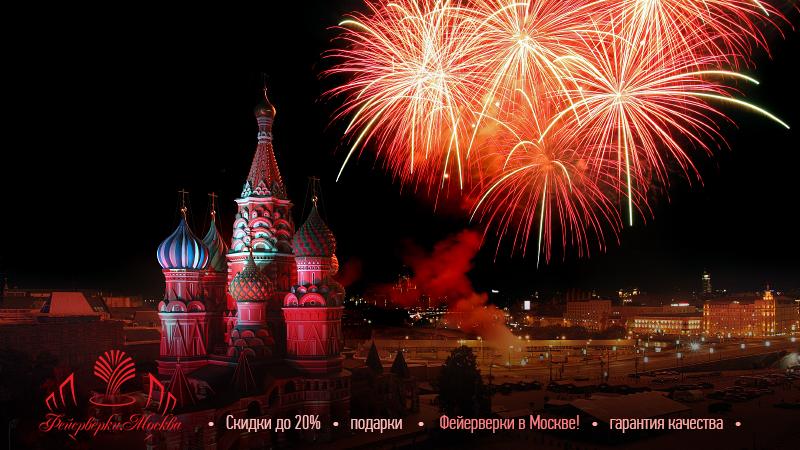 Фейерверки в Москве
